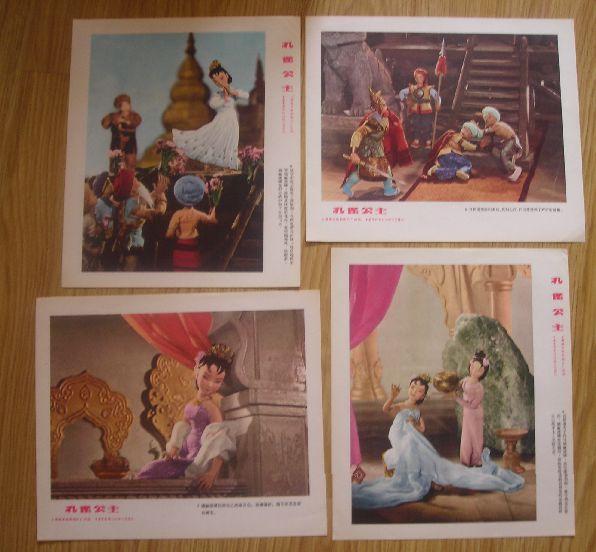 60年代美术片(孔雀公主)剧照图片