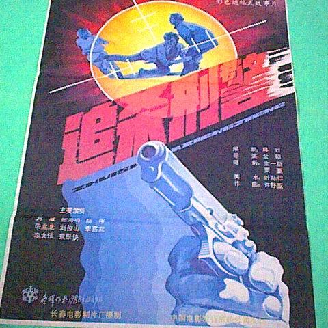 手绘海报---追杀刑警_价格18元_第1张_中国收藏热线