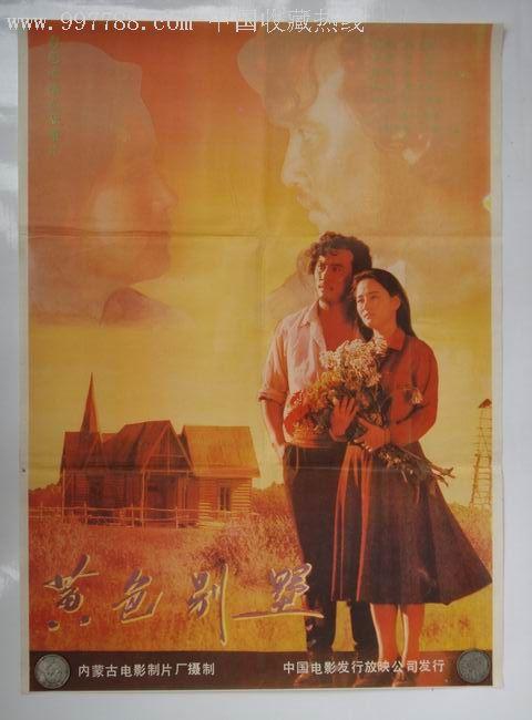 電影海報《黃色別墅》