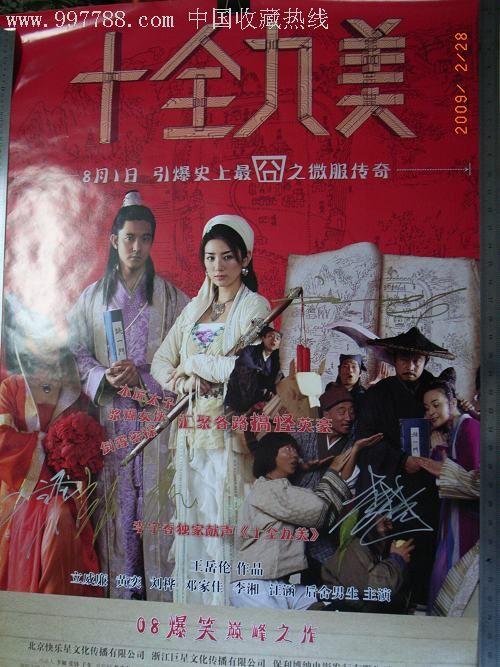 """立威廉刘桦李湘汪涵签名""""十全九美""""电影海报"""