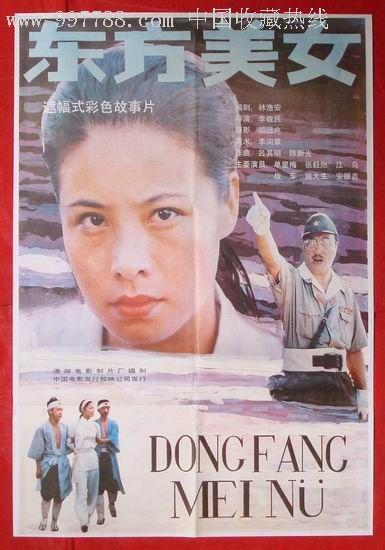 东方美女 价格:10元 se4299388 电影海报