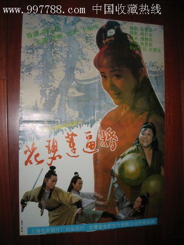 电影海报--花碧莲逼婚