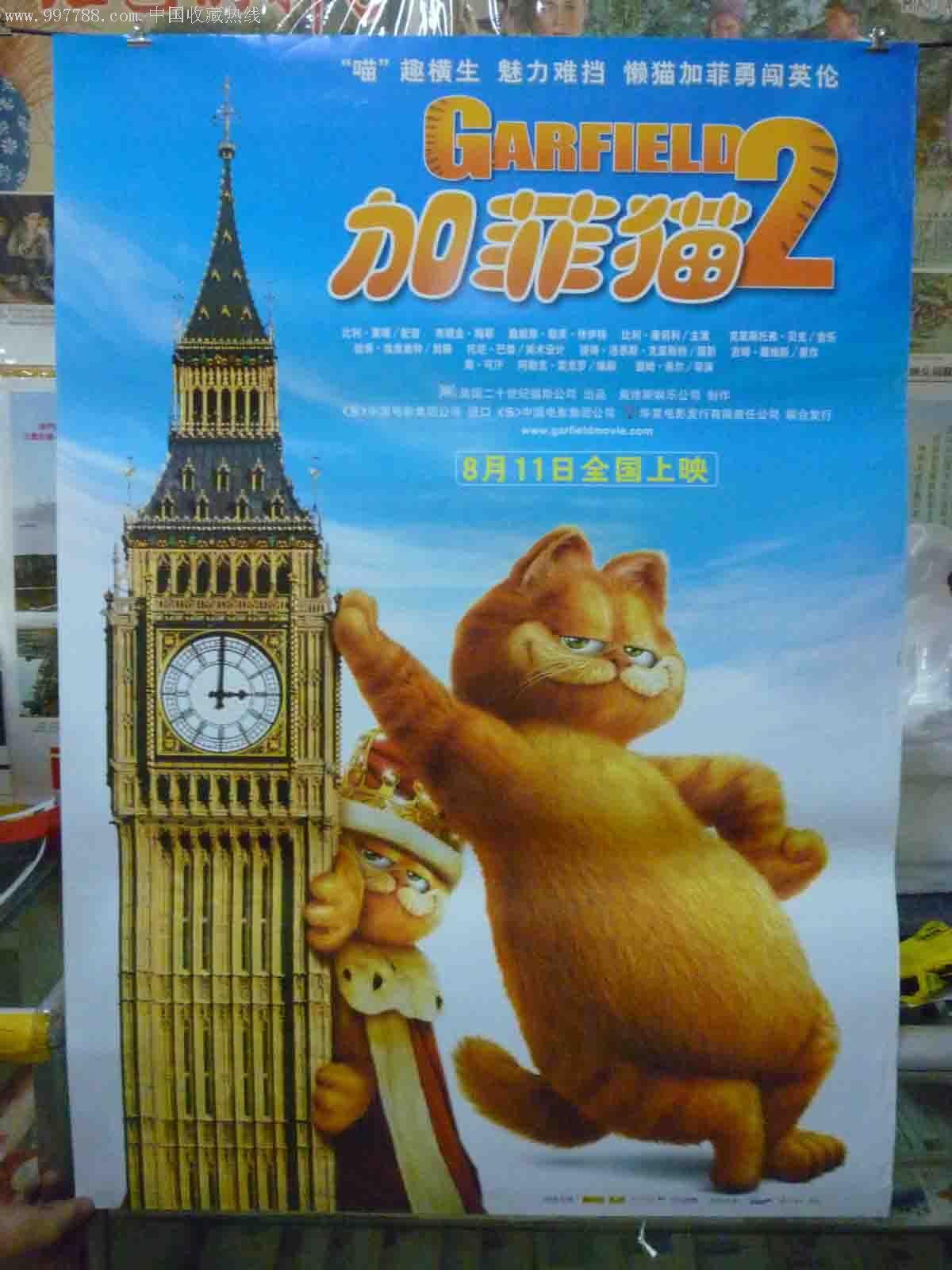 加菲猫(套装世界著名卡通电影)