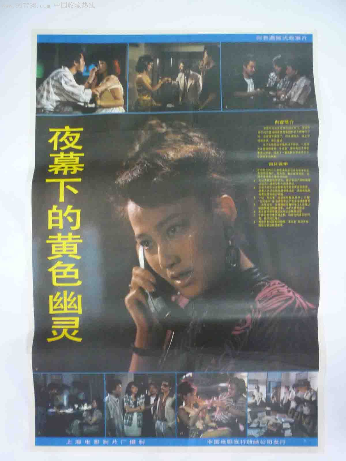 国产最新情色视频下载_夜幕下的黄色幽灵(80年代经典侦破电影)