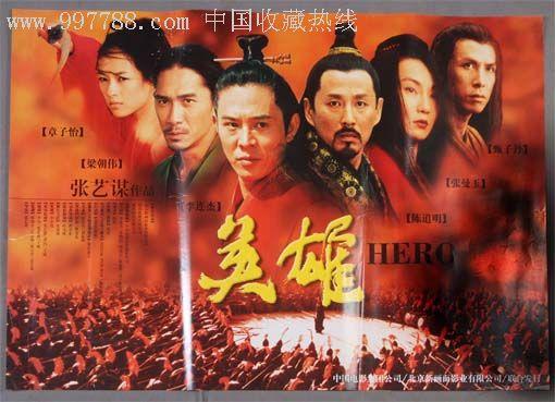 张艺谋电影作品系列---英雄2,电影海报,绘画与摄影稿混合印刷,故事片,电影海报,国产影片,八十年代(20世纪),全开,单张,se5324039,零售,7788收藏__中国收藏热线