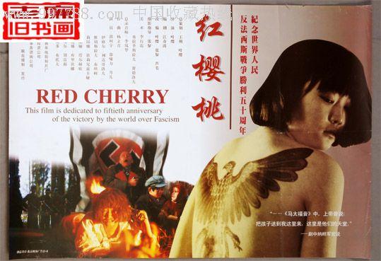 """""""金鸡奖""""电影海报——红樱桃"""