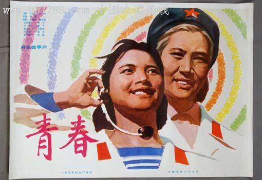 名家手绘的经典海报——青春