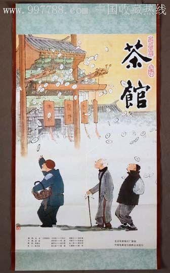名家手绘的经典海报——一茶馆