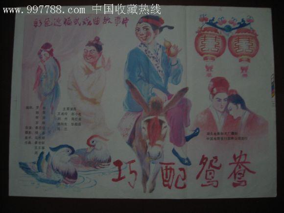 世纪莲手绘海报