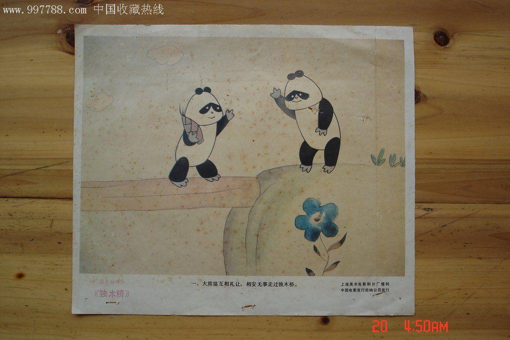 """电影海报:动画片""""独木桥""""剧照版4张."""