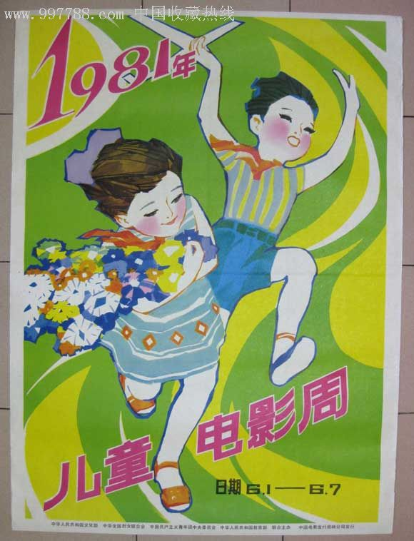 海报 销售 儿童 手绘