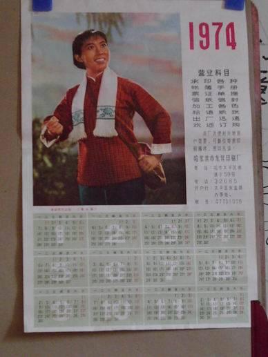 1974年--年历--革命现代京剧《龙江颂》图片