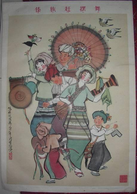 傣族儿童画画简笔画