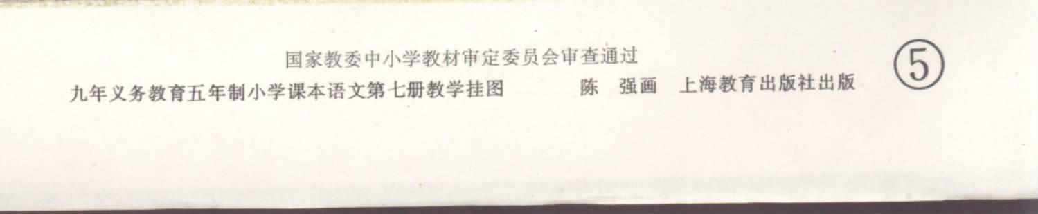 小学语文教学图片(5)火烧云