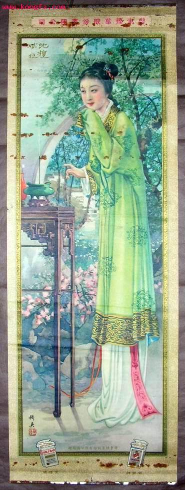 精美的民国古装美女香烟广告画两张--杭稚英绘图片