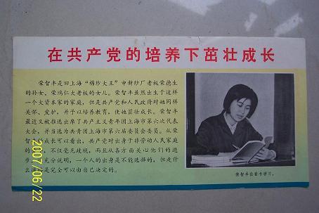 在共产党的培养下茁壮成长:荣智丰