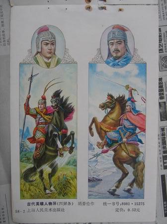 古代英雄人物2张_价格元