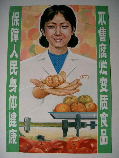 宣传画手绘作品《保证人民身体健康