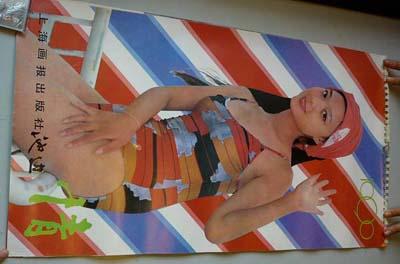 1990年泳装美女挂历
