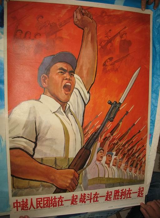中越人民团结在一起战斗在一起胜利在一起