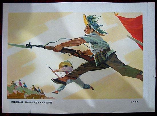 8开宣传画——苦练杀敌本领随时准备同越南人民并肩作战图片