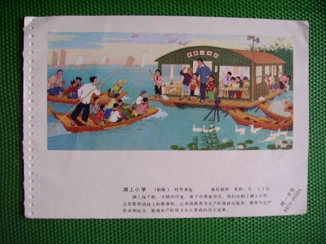 湖上小学-价格:40元-se2678138-年画缩样散页