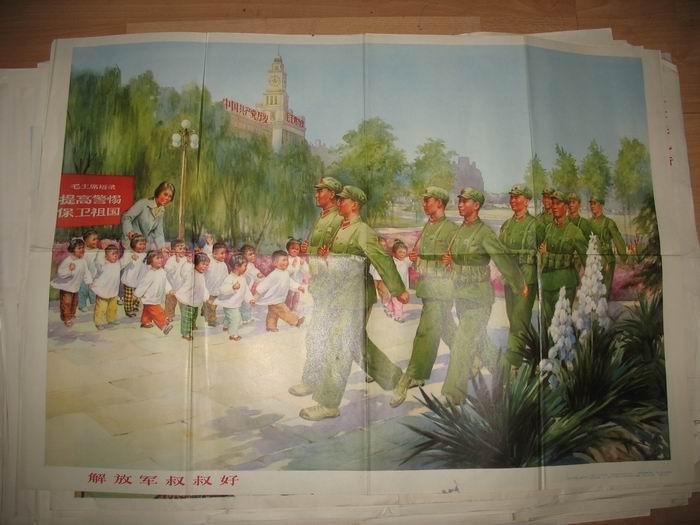 解放军叔叔好-价格:150元-se2755795-年画/宣传画