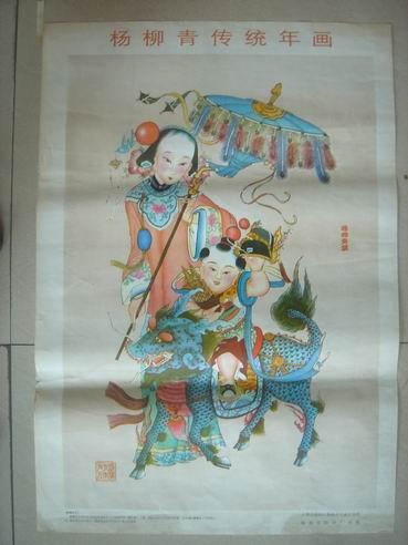 楊柳青傳統年畫-麒麟送子圖片