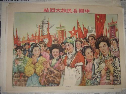 中国各民族大团结