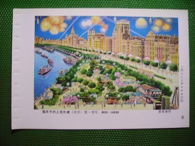 国庆节的上海外滩