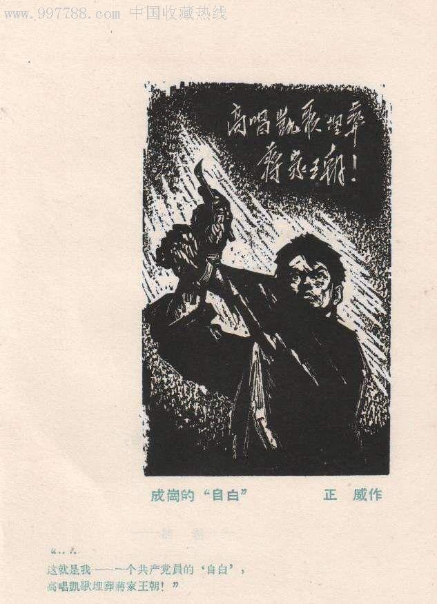 红岩手绘宣传海报