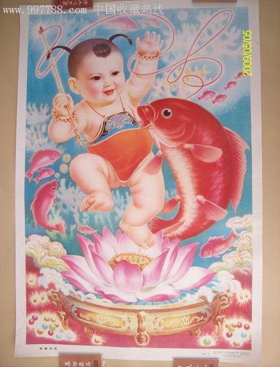 鱼童金盆-价格:35元-se3767591-年画/宣传画-零钢绞线图片