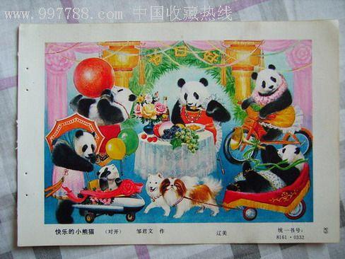 快乐的小熊猫