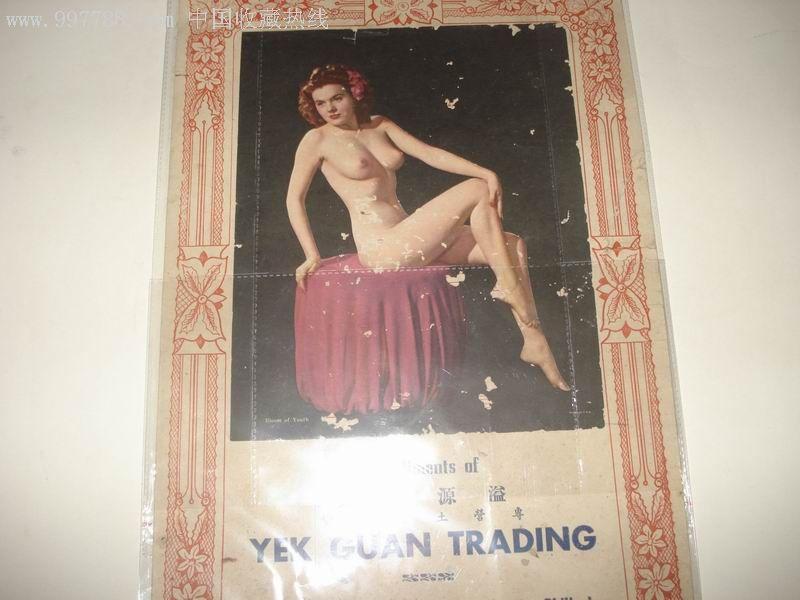 第一张民国美女*体照 价格2800元