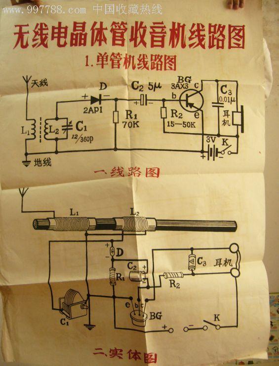 无线电晶体管收音机线路图手绘版