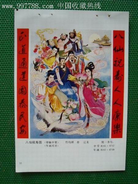 八仙祝寿图_价格元_第1张_中国收藏热线