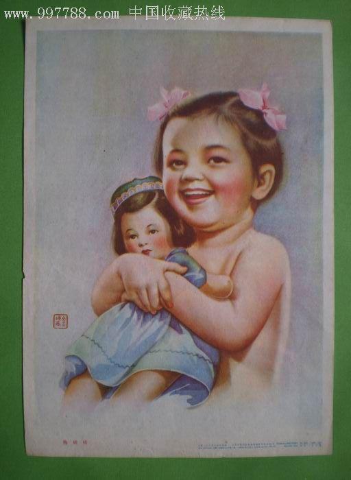 抱娃娃_价格45