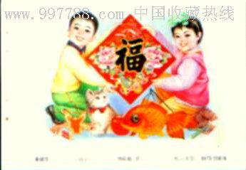幸福乐-价格:4元-se4184898-年画缩样散页-零售-7788
