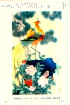 凤凰牡丹-价格:4元-se4185740-年画缩样散页-零售