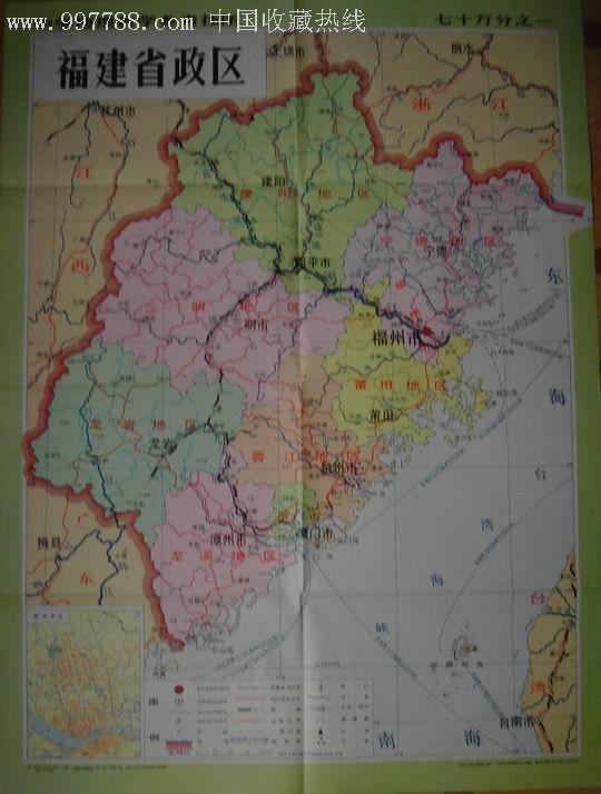 中学地理教学挂图.福建省政区图.