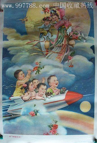 水彩笔画宇宙飞船