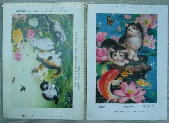 年画缩样--动物一组13张