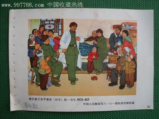 我们是工农子弟兵_价格元_第1张_中国收藏热线