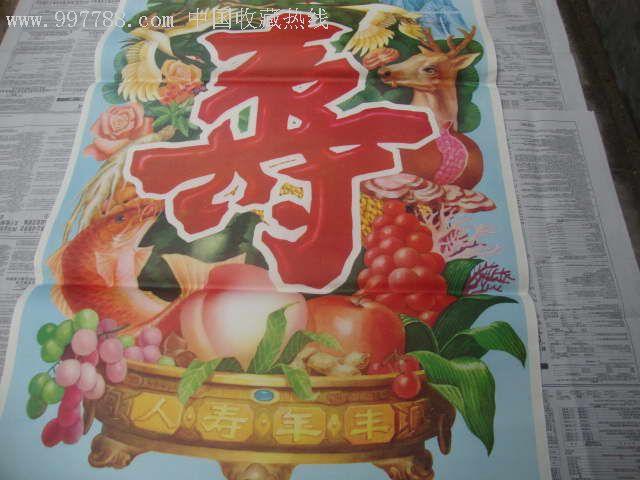 祝寿图-价格:12元-se4949012-年画/宣传画-零售-中国