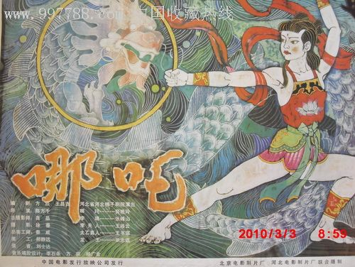 哪吒-年画/宣传画--se4963500-零售-7788收藏__中国