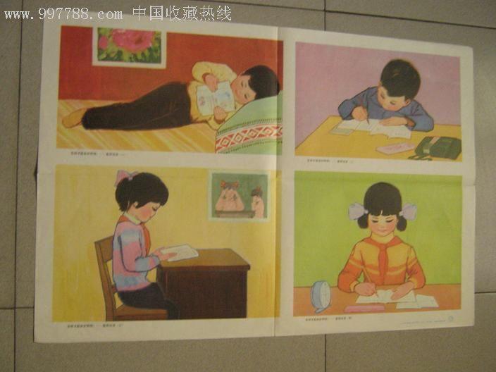 教学挂图--怎样才能保护眼睛