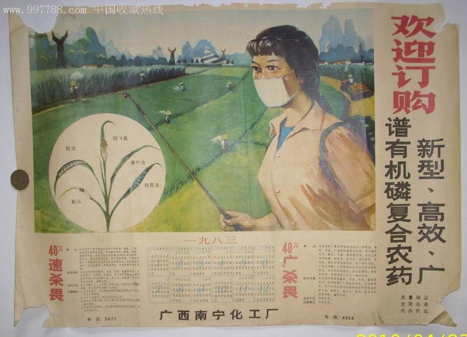 83年南宁化工厂年历画图片