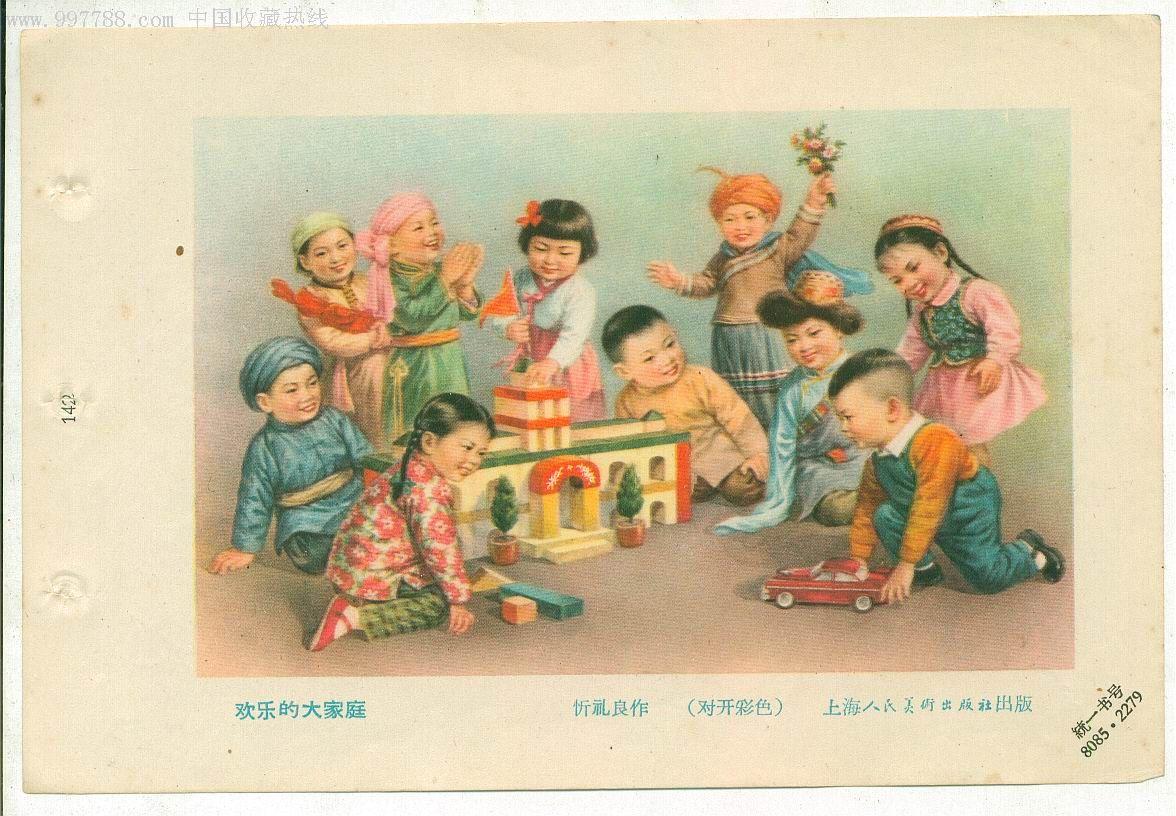 欢乐的大家庭【五六十年代老年画】