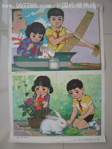 儿童宣传画_价格5元_第1张