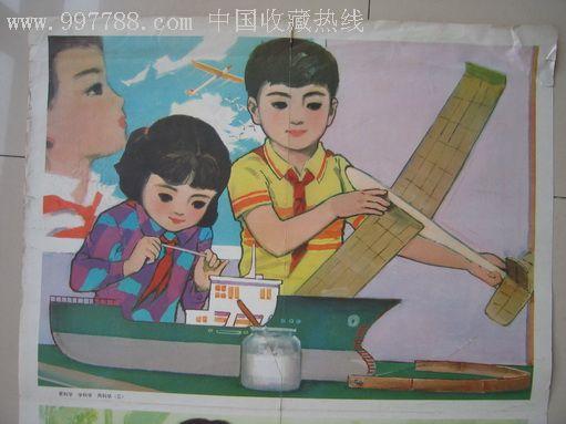 儿童宣传画_价格5元_第2张